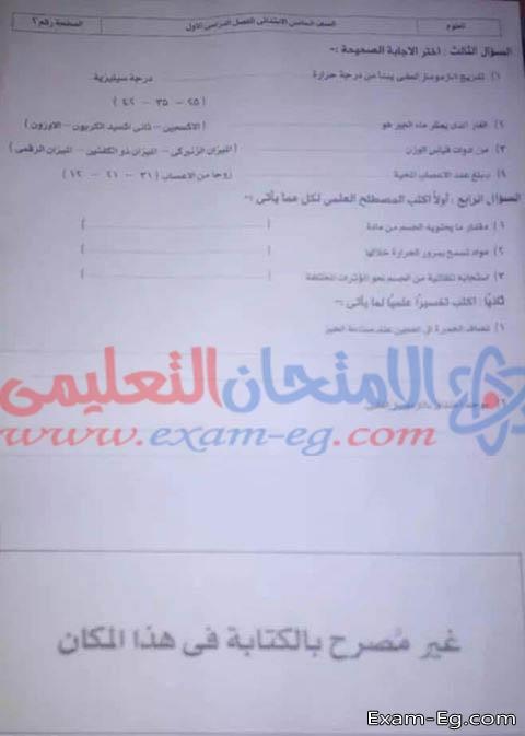 exam-eg.com_15504123599711.jpg