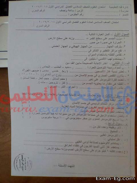 exam-eg.com_15504123858710.jpg