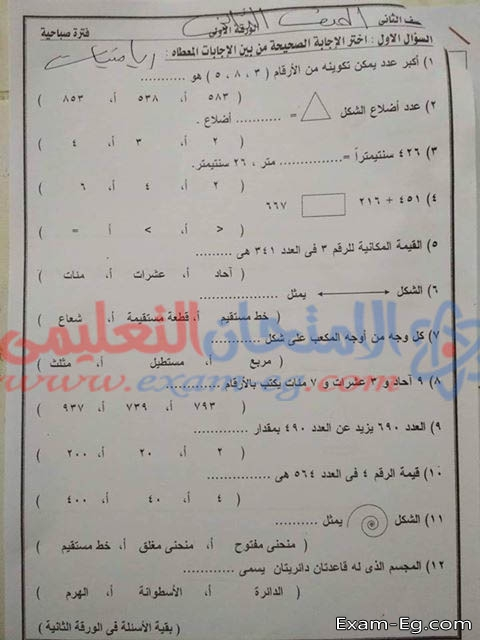 exam-eg.com_1551083909482.jpg