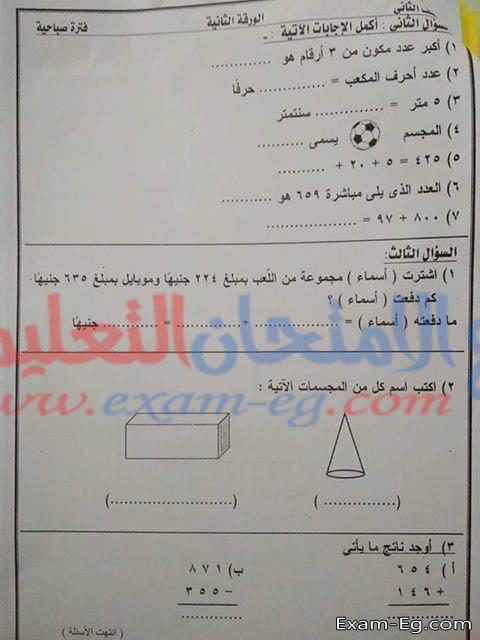 exam-eg.com_155108390953.jpg