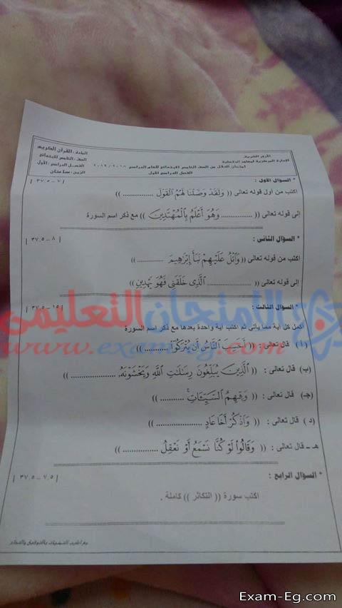 exam-eg.com_15510908004112.jpg