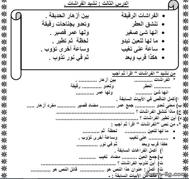 exam-eg.com_1551374835171.png