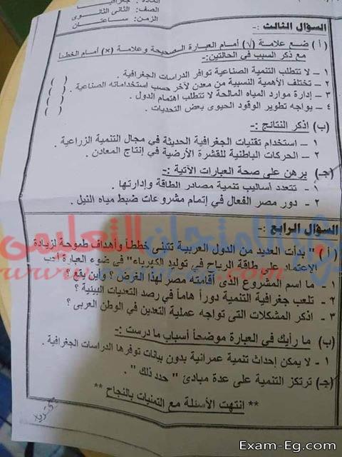 exam-eg.com_1552218360798.jpg
