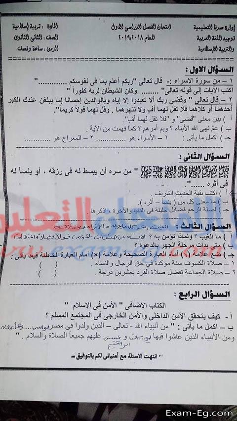 exam-eg.com_1552740694995.jpg