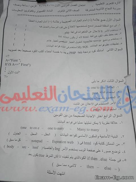exam-eg.com_155278940471.jpg