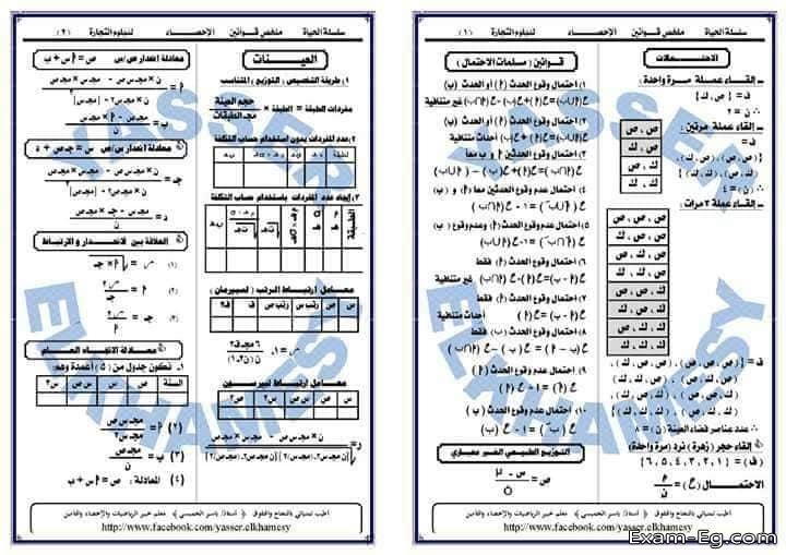 exam-eg.com_1552844967592.jpg