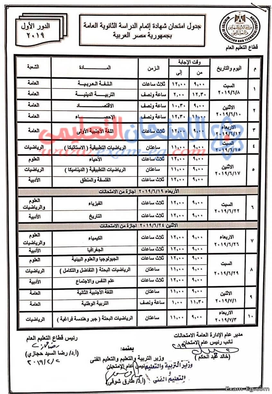 exam-eg.com_1553776548611.jpg