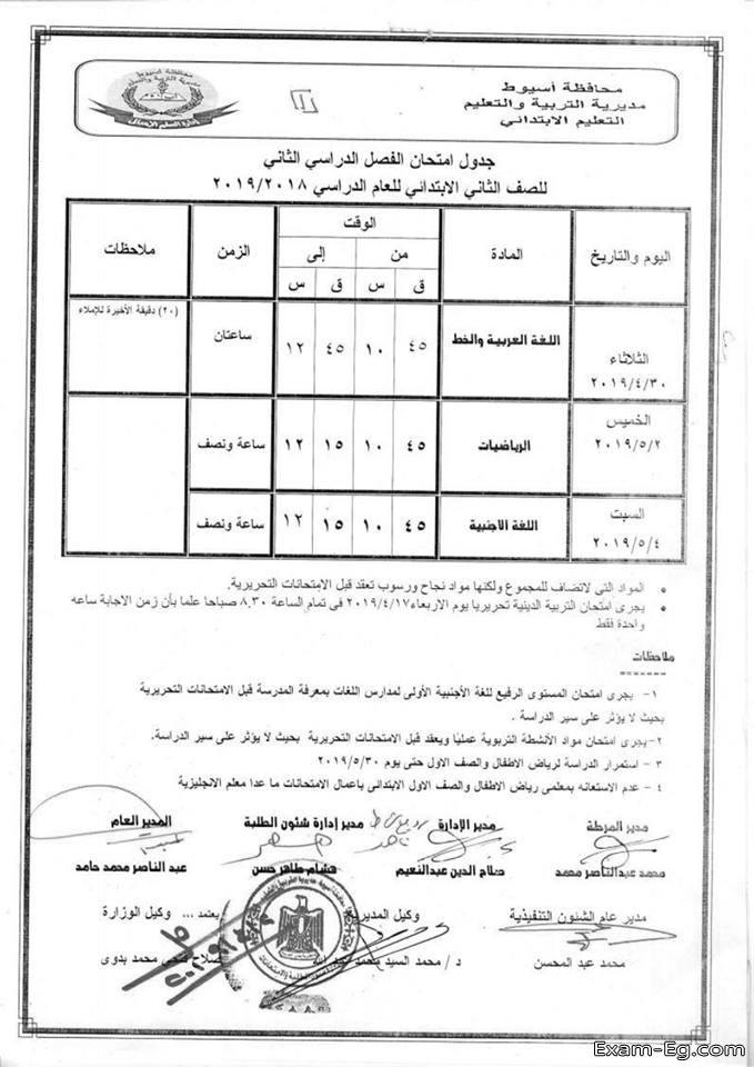 جدول الصف الثانى الابتدائى الترم الثانى 2019 محافظة اسيوط