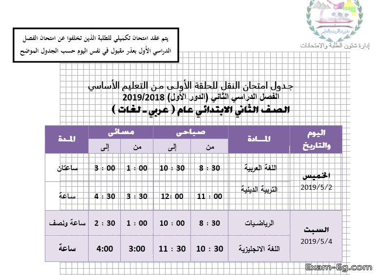 جدول الصف الثانى الابتدائى الترم الثانى 2019 محافظة الجيزة