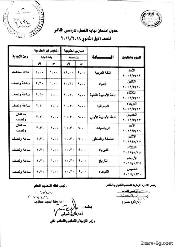 exam-eg.com_1554756590471.jpg