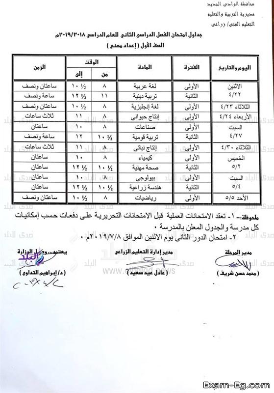 exam-eg.com_1554852960932.jpg