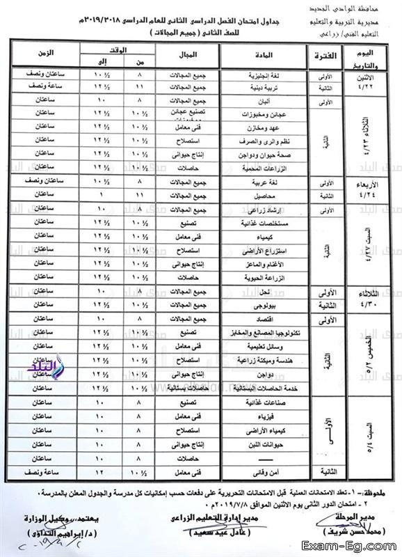exam-eg.com_1554852960993.jpg