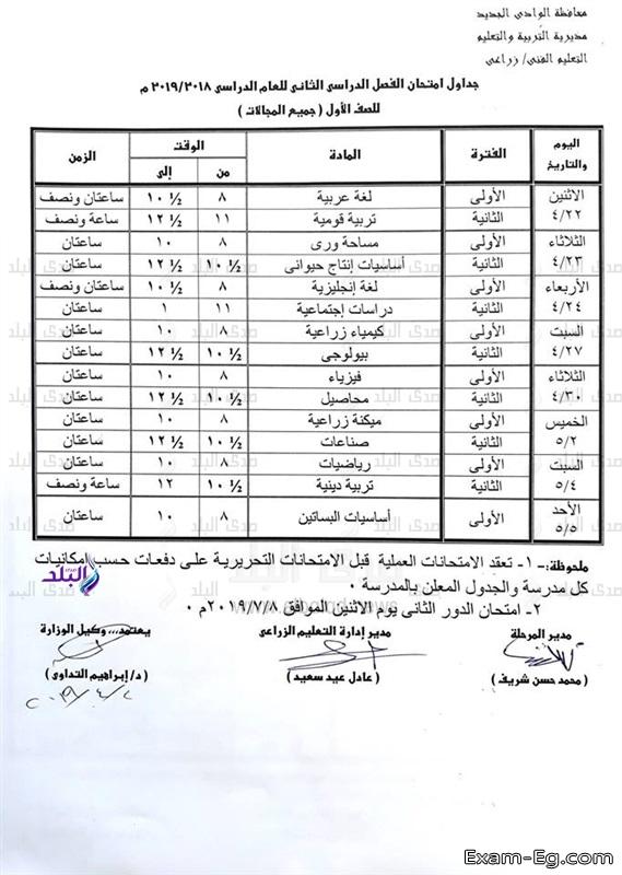 exam-eg.com_1554852961114.jpg