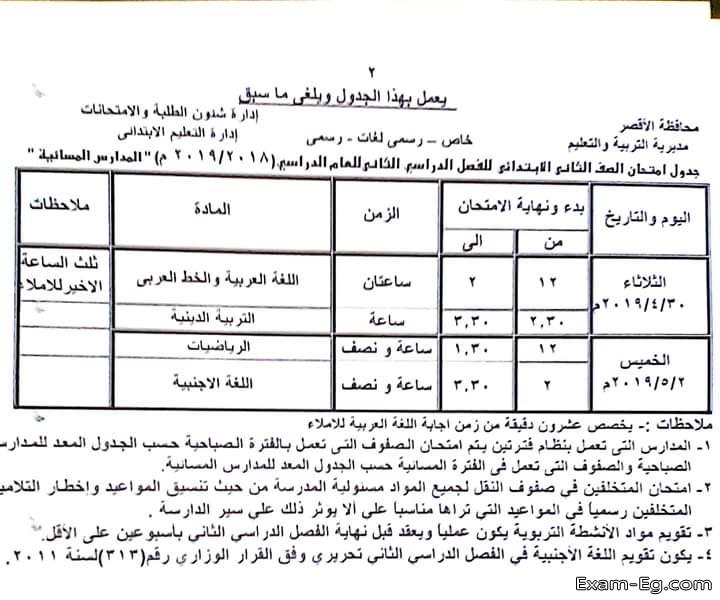 جدول الصف الثانى الابتدائى الترم الثانى 2019 محافظة الاقصر