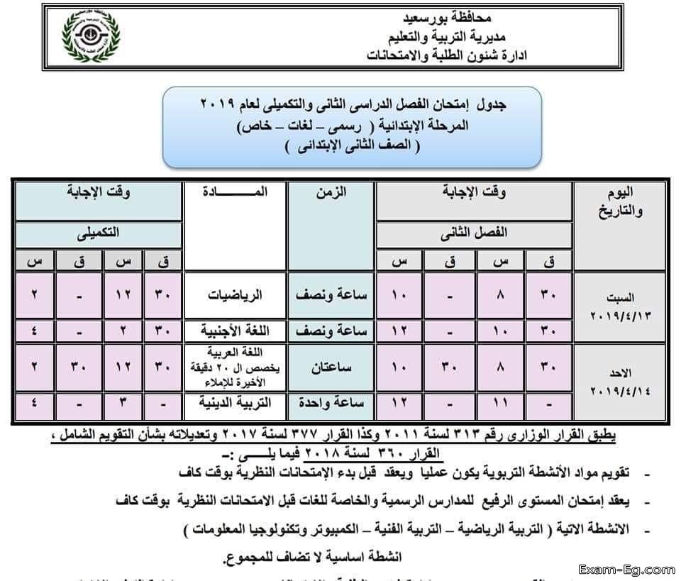 جدول الصف الثانى الابتدائى الترم الثانى 2019 محافظة بور سعيد