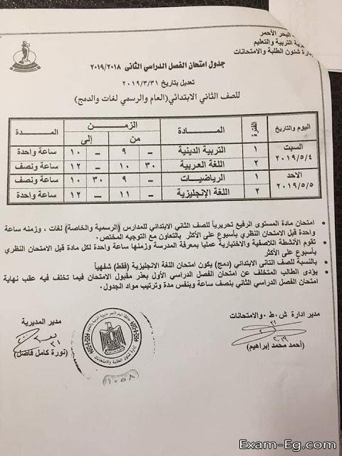 جدول الصف الثانى الابتدائى الترم الثانى 2019 محافظة البحر الاحمر