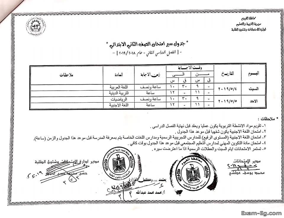 جدول الصف الثانى الابتدائى الترم الثانى 2019 محافظة الفيوم