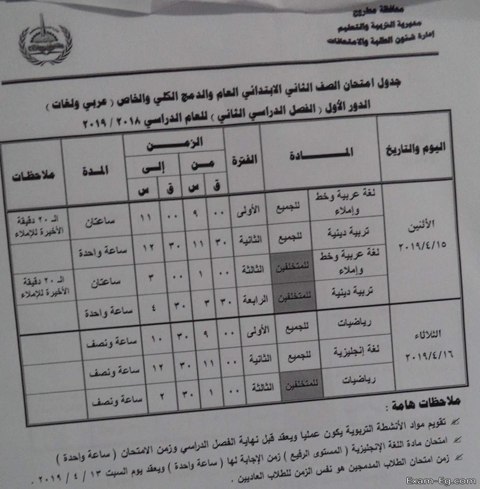 جدول الصف الثانى الابتدائى الترم الثانى 2019 محافظة مطروح