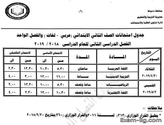 جدول الصف الثانى الابتدائى الترم الثانى 2019 محافظة دمياط