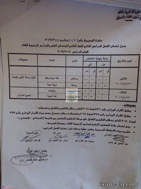 جدول الصف الثانى الابتدائى الترم الثانى 2019 محافظة قنا