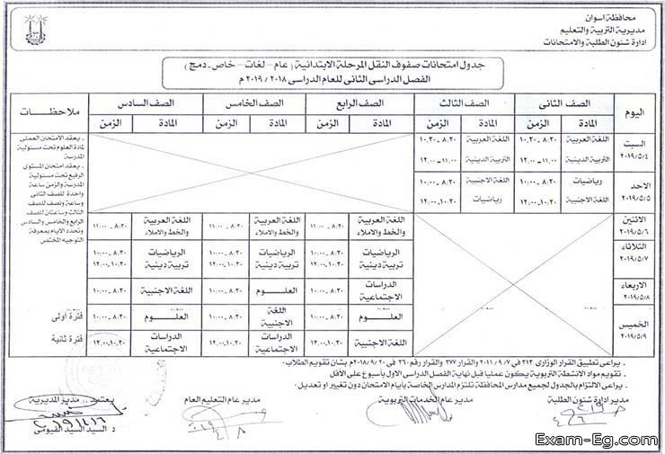 جدول الصف الثانى الابتدائى الترم الثانى 2019 محافظة اسوان