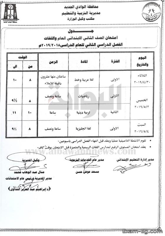جدول الصف الثانى الابتدائى الترم الثانى 2019 محافظة الوادي الجديد