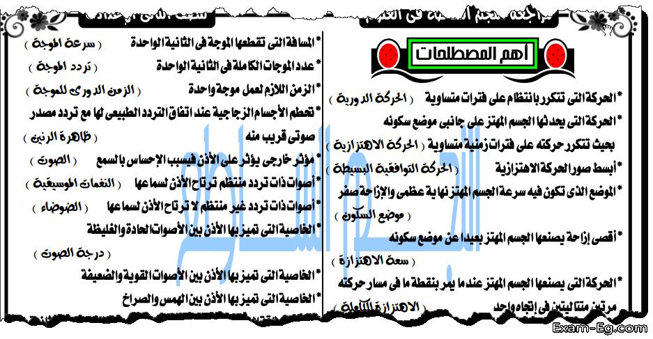 exam-eg.com_1555389045632.png
