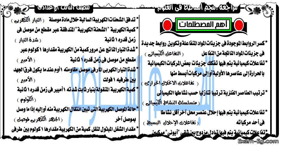 exam-eg.com_1555389045733.png
