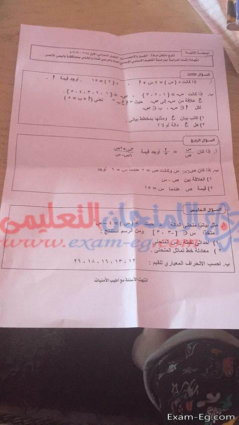 exam-eg.com_1555566077519.jpg