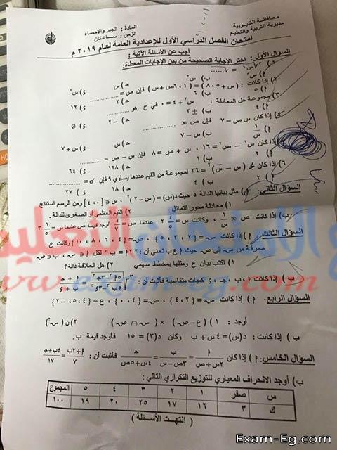 exam-eg.com_1555566114286.jpg