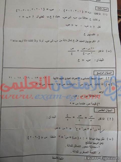 exam-eg.com_15555661143810.jpg