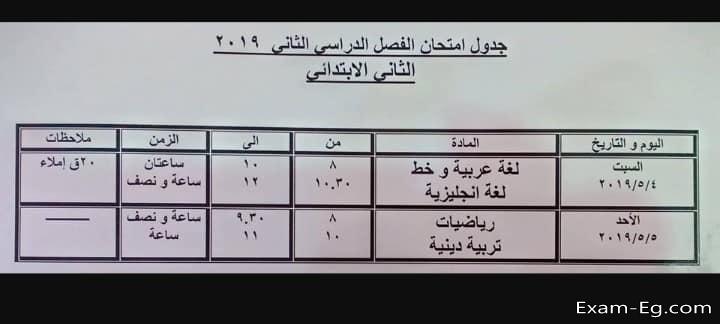 جدول الصف الثانى الابتدائى الترم الثانى 2019 محافظة كفر الشيخ