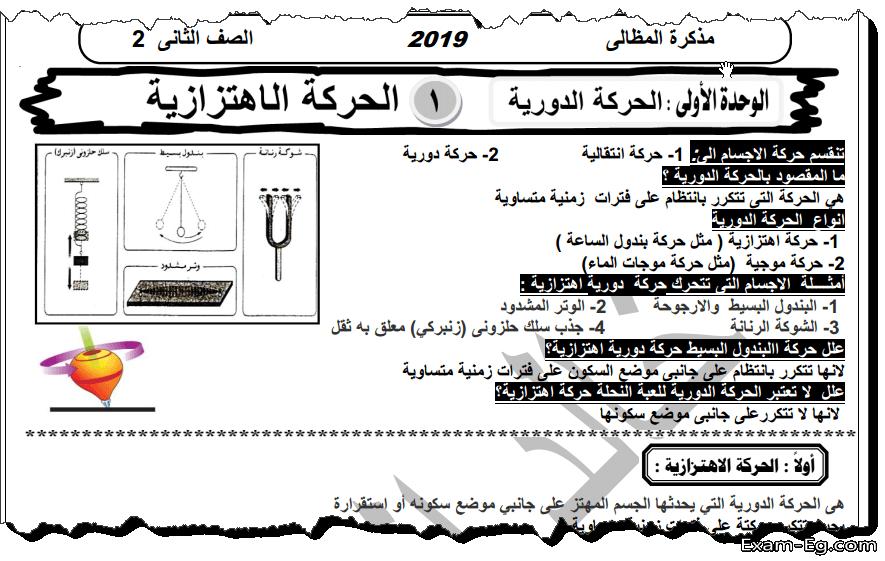 exam-eg.com_1556044434891.png