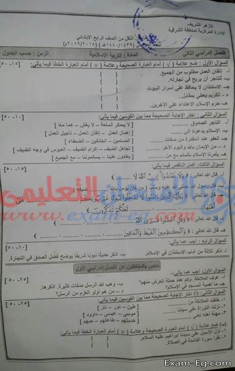 exam-eg.com_1556121436421.jpg