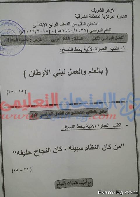 exam-eg.com_1556121436452.jpg