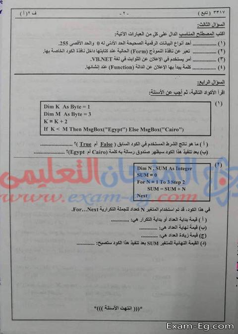 exam-eg.com_15562681677510.jpg