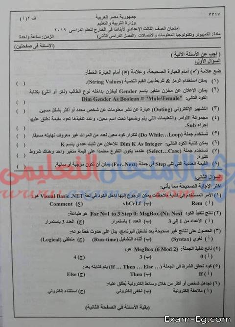 exam-eg.com_15562681677711.jpg
