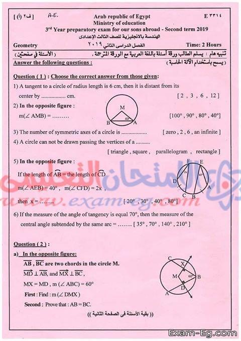 exam-eg.com_15562681678515.jpg