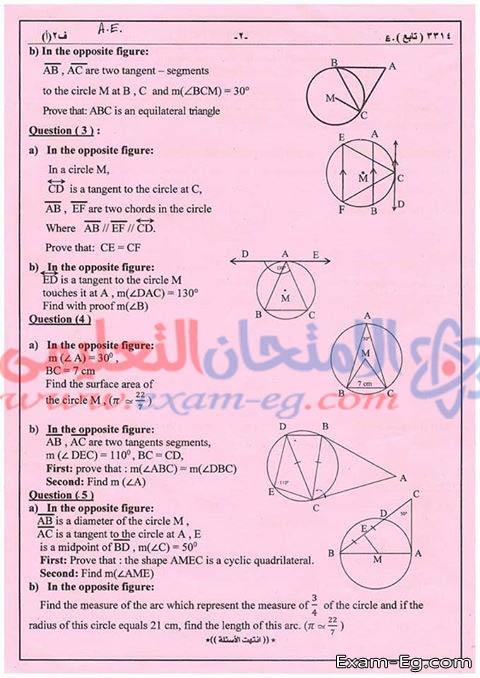 exam-eg.com_15562681678716.jpg