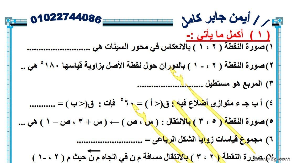 exam-eg.com_1556357688472.jpg