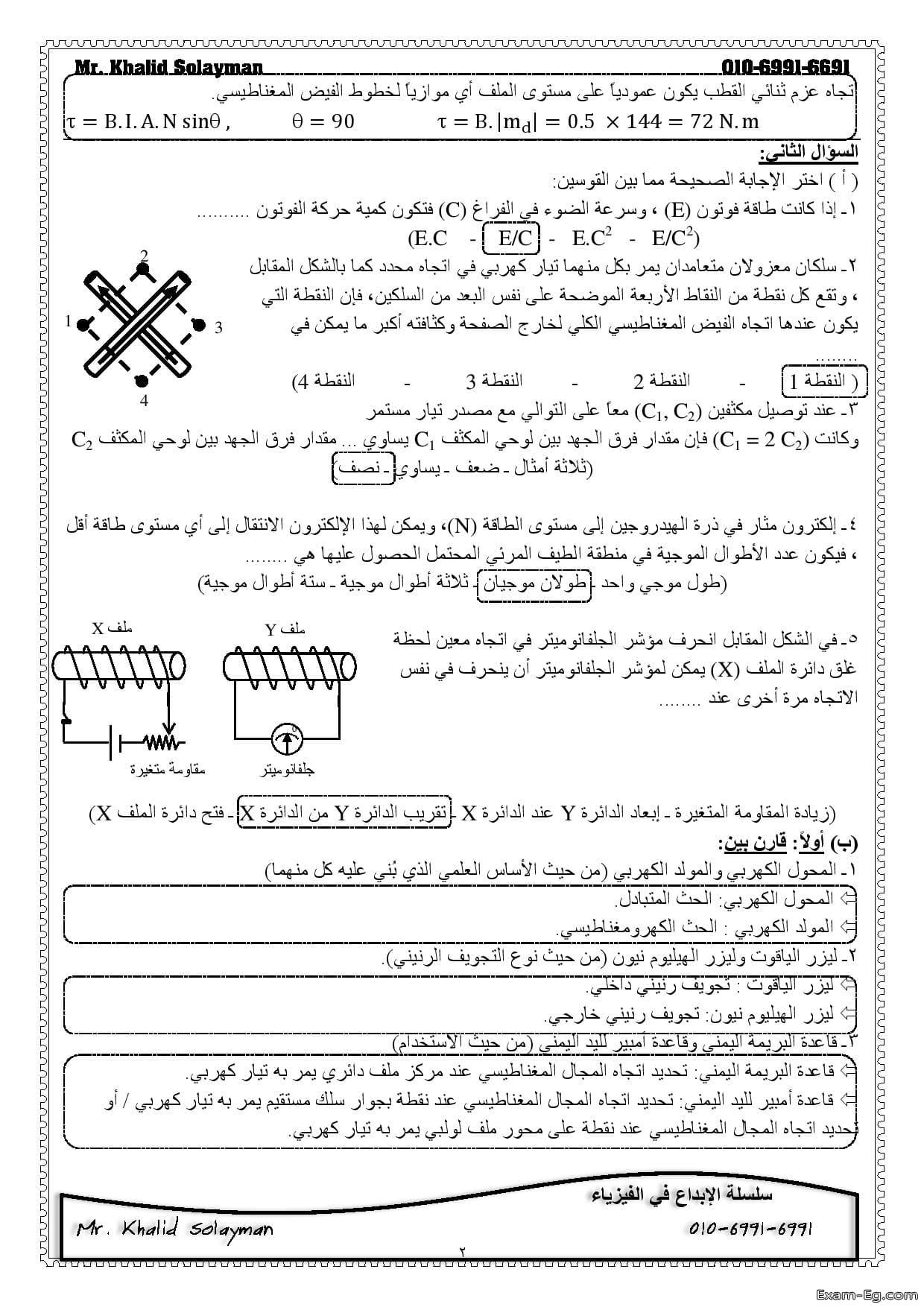 exam-eg.com_155647056833912.jpg