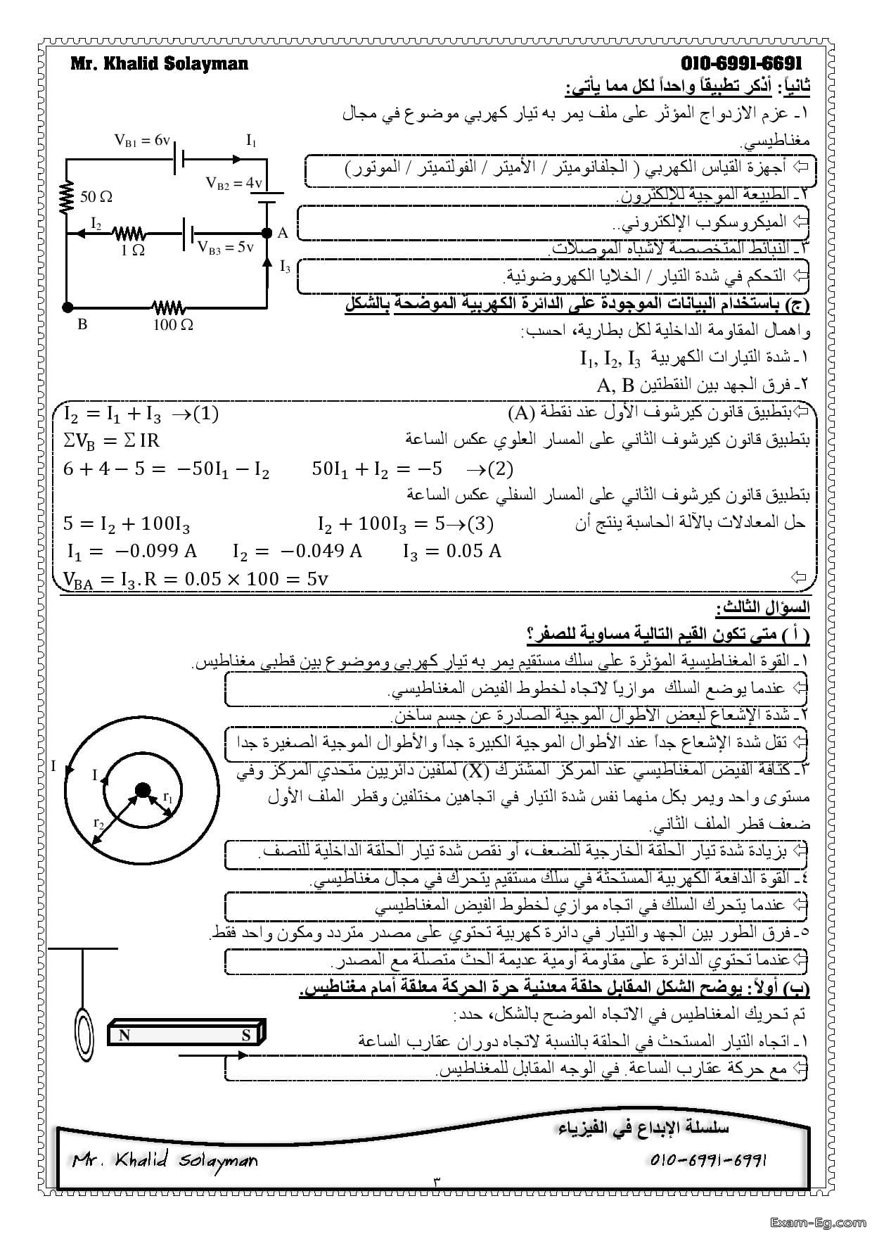 exam-eg.com_155647056841393.jpg