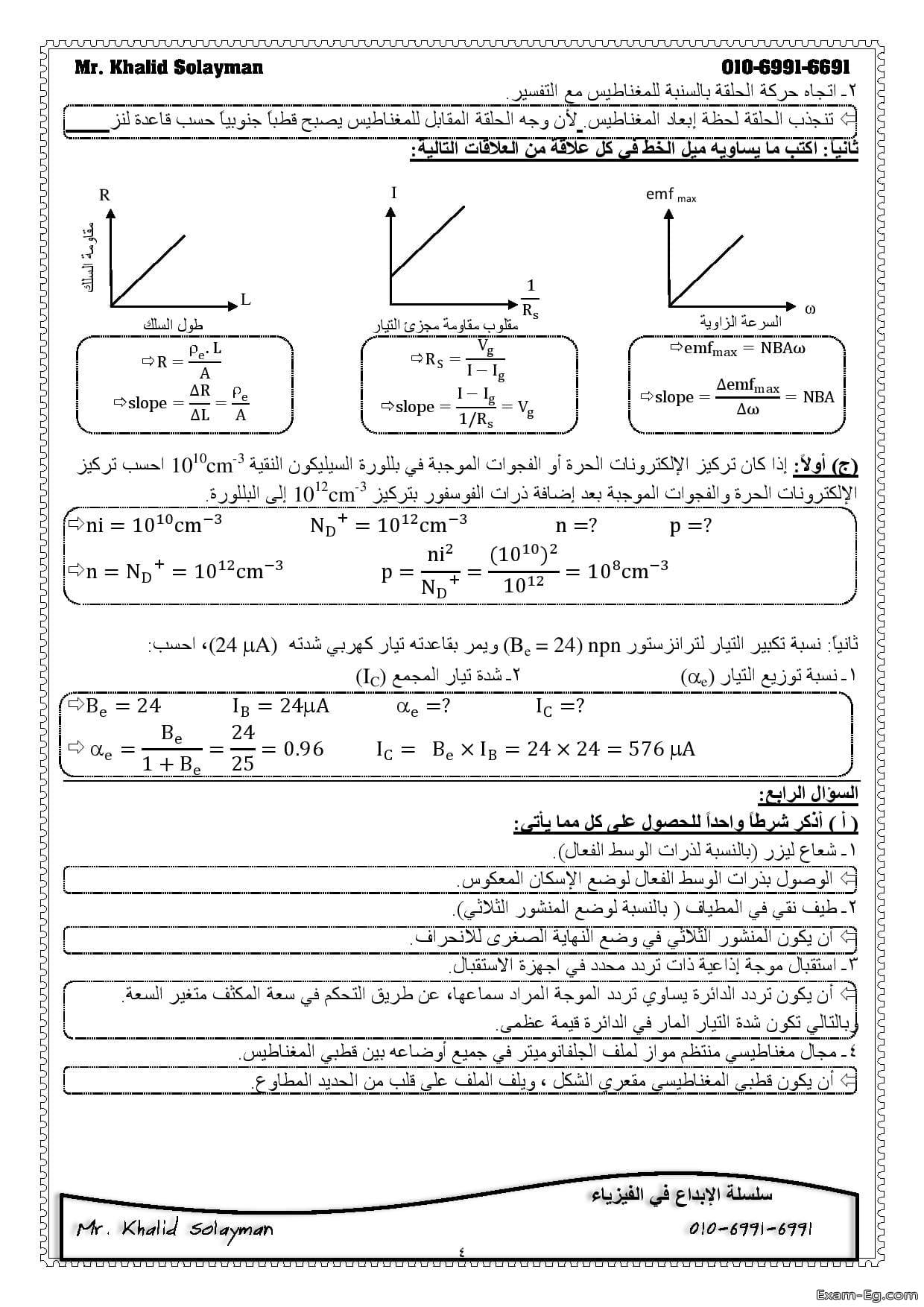 exam-eg.com_155647056849384.jpg