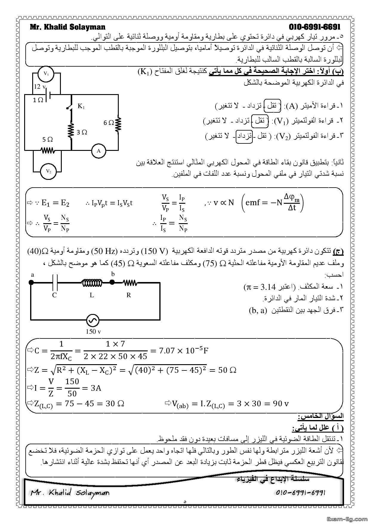 exam-eg.com_155647056857285.jpg