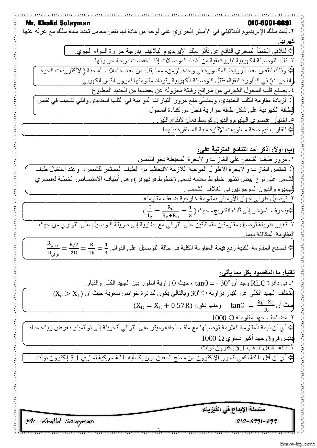 exam-eg.com_155647056864626.jpg