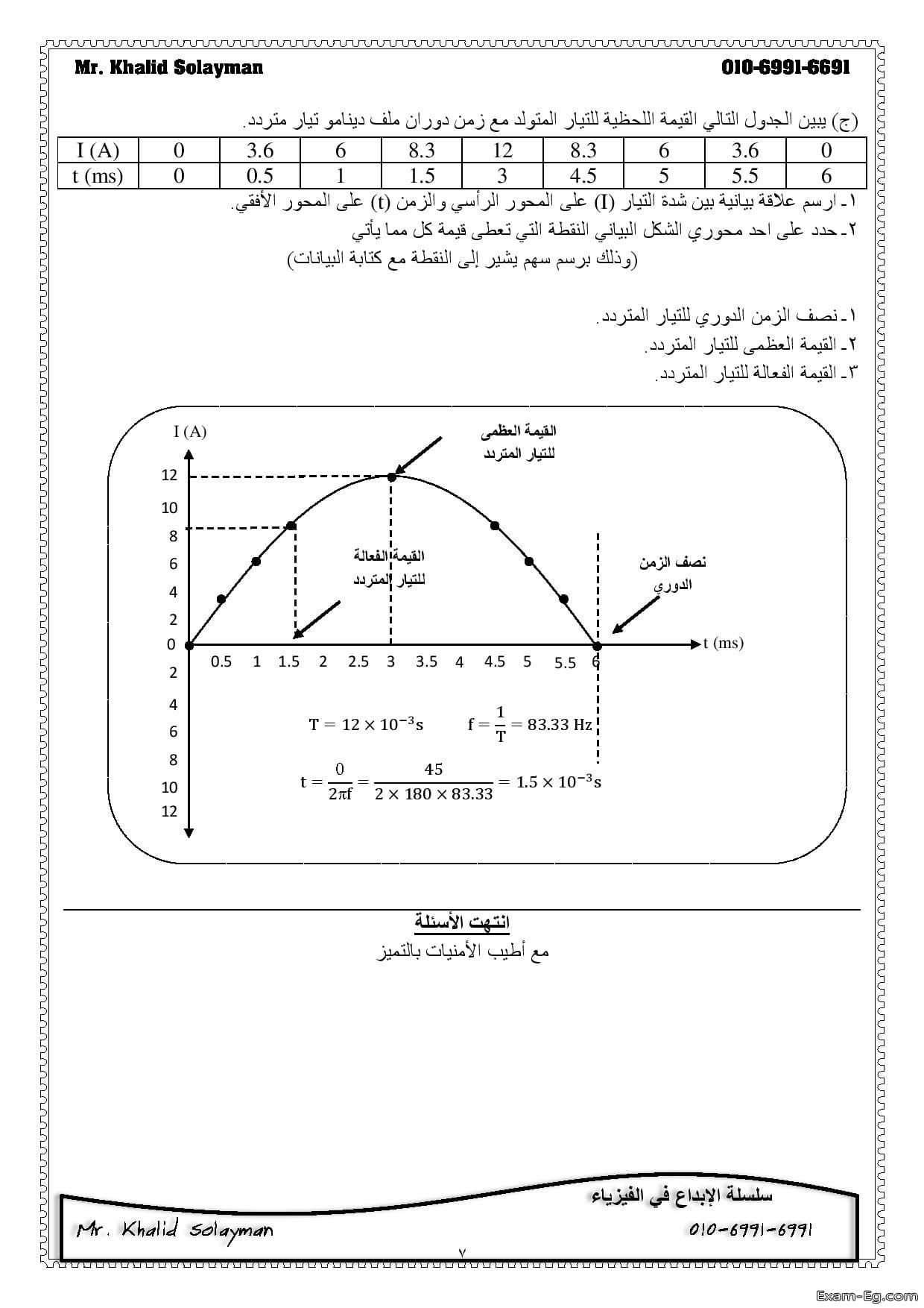 exam-eg.com_15564705687237.jpg