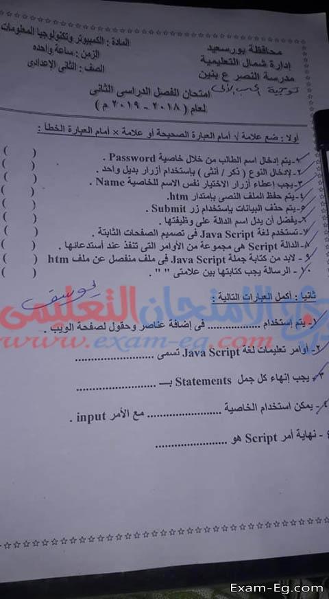 exam-eg.com_155656560145867.jpg