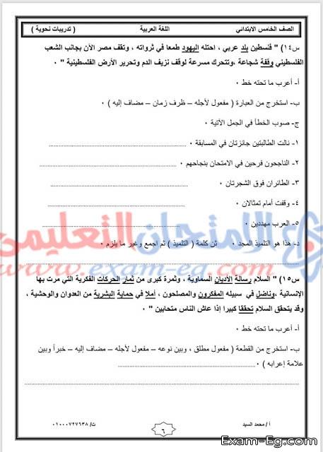 exam-eg.com_155663237457681.jpg