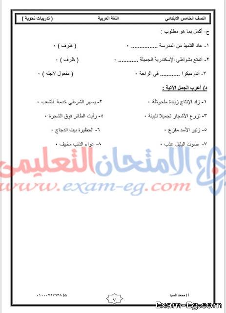 exam-eg.com_155663237467537.jpg