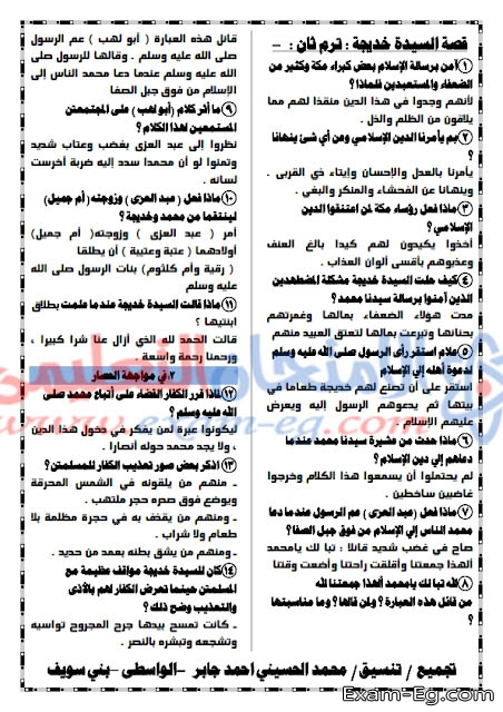 exam-eg.com_155663273441121.jpg